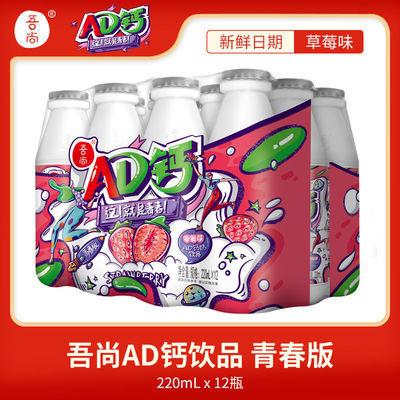 75272/吾尚AD钙奶饮品饮料220ml*12大瓶整箱青春版草莓味国潮风膜包中秋