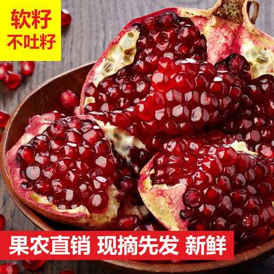 突尼斯软子石榴薄皮当季新鲜水果现货批发价红心甜3/5斤整箱包邮