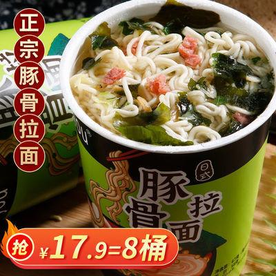 日式豚骨拉面方便面泡面一整箱小杯面即食桶装速批发高汤夜宵早餐
