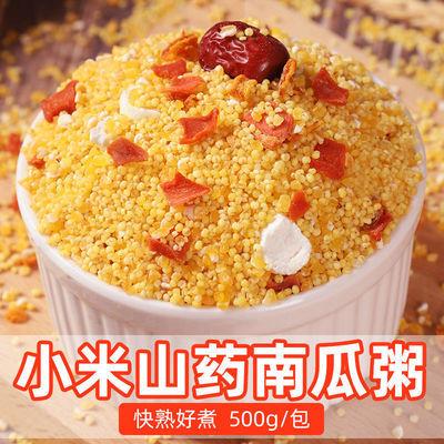 小米南瓜山药粥五谷杂粮养胃粥速食快熟粥原料八宝粥米营养早餐