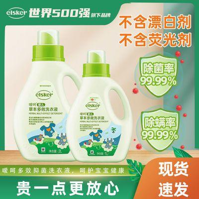 强生嗳呵婴儿洗衣液1L新生儿童宝宝专用天然草本去渍皂液全家可用