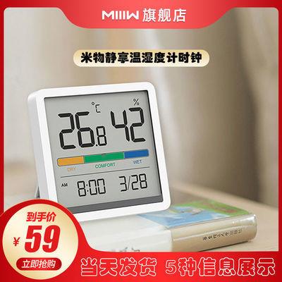 78714/米物静享温湿度计时钟家用室内婴儿房干湿度计办公室电子温湿度表