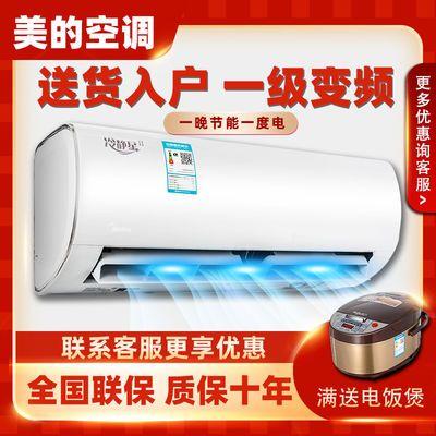 72695/美的空调挂机大1P匹大1.5P匹冷暖壁挂式家用单冷华凌省电一级变频