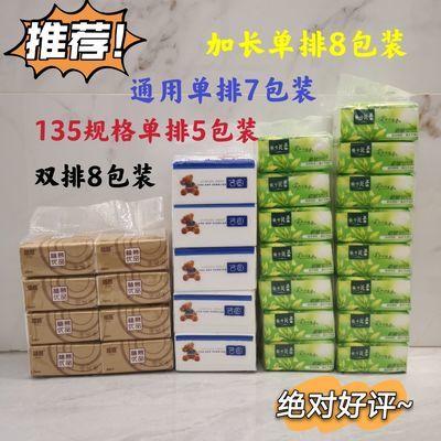 74561/抽纸包装袋 纸巾包装袋 纸巾外包装袋 双排10包装已全新上线啦!