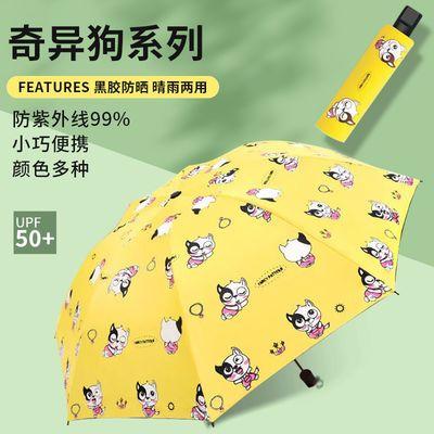 59595/奇异狗雨伞晴雨两用折叠遮阳伞8骨三折晴雨伞防紫外线太阳伞