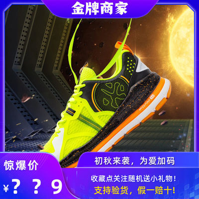 75319/必迈Pace远征者2.0新款2021跑步运动鞋厚道轻便防滑耐磨跑鞋男女