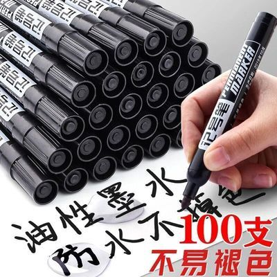 100支防水黑色油性记号笔速干不可擦物流快递大头粗笔专用马克笔