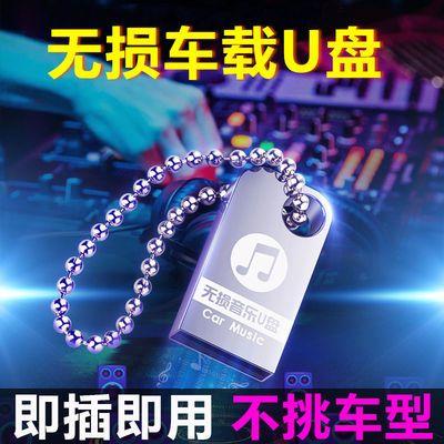 68150/汽车载u盘无损高音质车用最新经典dj音乐优盘网红抖音流行热歌mp3