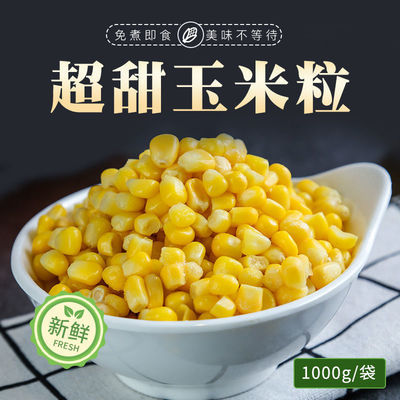 旗舰超甜玉米罐头425g/罐开盖即食水果沙拉烘焙原料非转基因