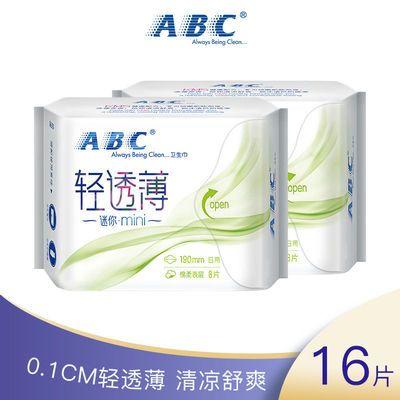 ABC迷你卫生巾190mm日用组合装轻透薄绵柔透气学生姨妈巾整箱批发