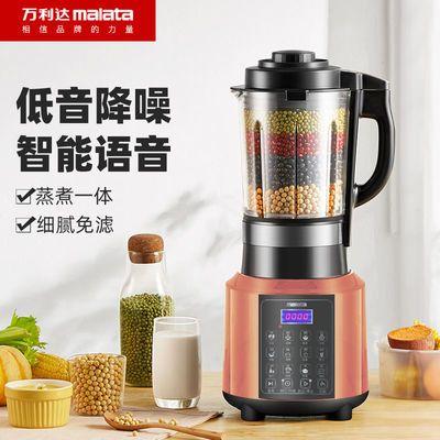 78135/万利达加热破壁机家用多功能全自动豆浆机无渣免过滤辅食机料理机