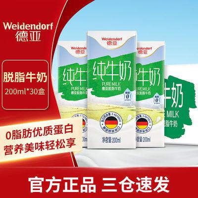 德亚进口脱脂纯牛奶高钙早餐奶200ml*18/30盒礼盒装德国进口