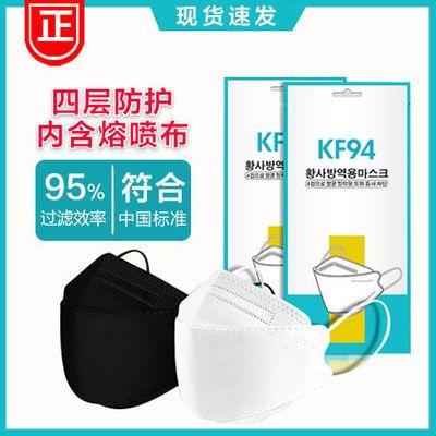 一次性口罩KF94韩式口罩3D立体贴合透气无纺布男女口罩厂家批发