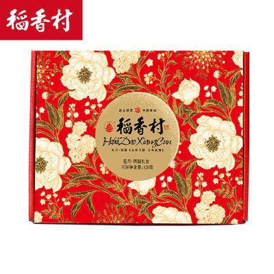 稻香村特产花月团圆320g传统中式糕点月饼礼盒中秋好礼蛋黄莲蓉味