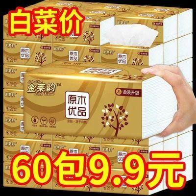 【60包年装】抽纸巾家用整箱批发餐巾纸特价妇婴卫生纸大包纸3包