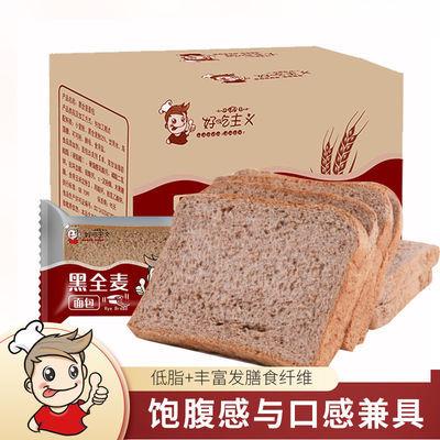 【刷脂代餐】黑麦全麦吐司无加蔗糖粗粮面包早餐饱腹代餐糕点整箱
