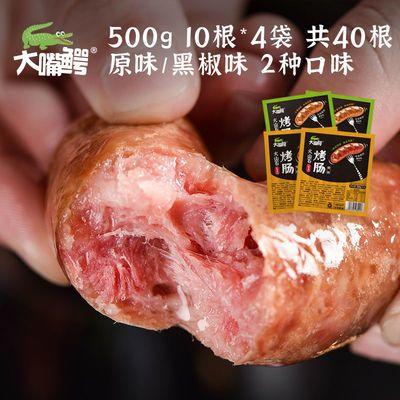 大嘴鳄火山石烤肠10根*4袋共40根台式风味热狗批发大香肠