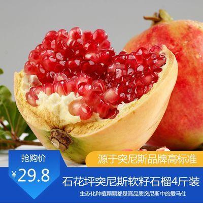 突尼斯云南会理软籽石榴无籽新鲜水果时令当季现摘现货批发价包邮