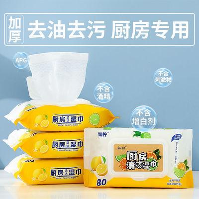 厨房专用清洁湿巾纸高效除油油污超强加厚特大号80抽批发价一整箱