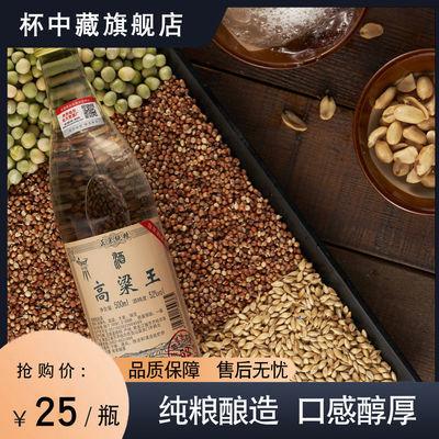 北大荒纯粮白酒10年高粱王陈酿白酒52度42度清香型正宗批发单瓶装