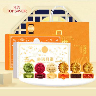 金语澳门流心奶黄月饼礼盒中秋节送礼特产批发港式蛋黄流沙糕点