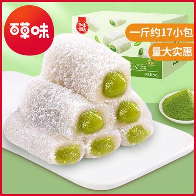 【百草味夹心麻薯500g*1/2袋】糯米糍团子零食糕点干吃汤圆小吃