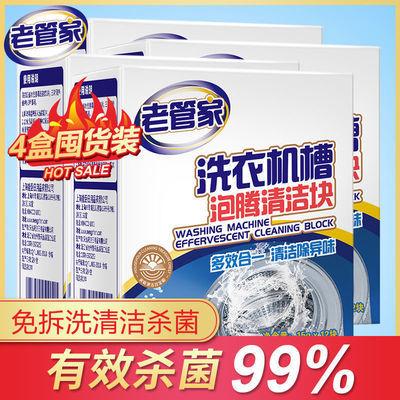 老管家洗衣机槽清洁消毒泡腾片家用清洗洗衣机神器杀菌去污除垢剂