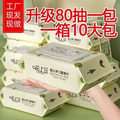71009/80抽大包婴儿专用手口湿巾纸带盖儿童新生儿宝宝擦屁屁家用批发
