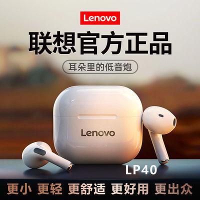 联想LP40真无线蓝牙耳机双耳高音质新款运动跑步游戏苹果华为通用