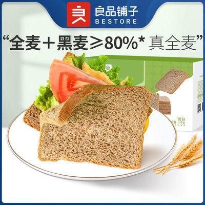 78763/良品铺子黑麦吐司低脂全麦面包1000gx1箱早餐黑麦代餐健康零食