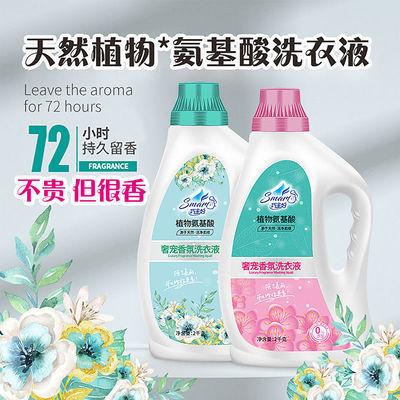 75329/氨基酸香水洗衣液香味持久超香去污渍杀菌除螨学生宿舍家用批发价