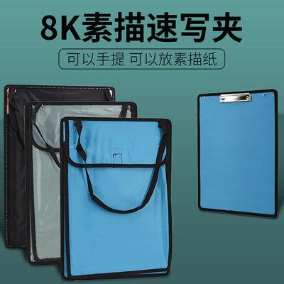 90918/速写板8K防水收纳带兜美术生专用画夹6K初学者户外写生素描背带夹