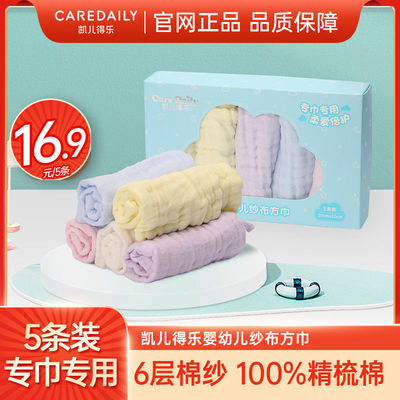 凯儿得乐婴儿口水巾六层手帕纯棉小方巾宝宝洗脸洗澡巾新生儿用品