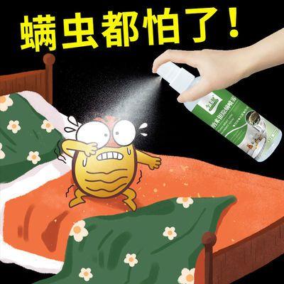 64969/【除螨神器 第一名】除螨喷雾免洗免晒除螨虫喷雾剂床上家用特效