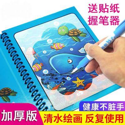 神奇水画本反复涂鸦涂色水画本重复使用幼儿公主水画本儿童36岁