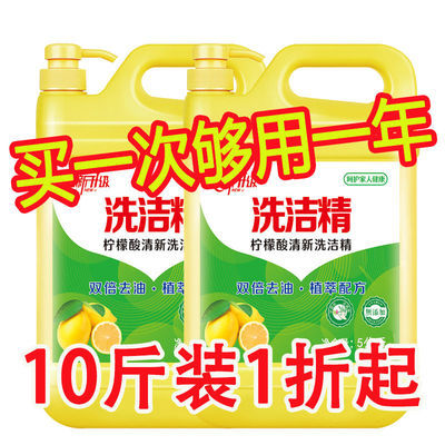 【限时抢购】新金桔洗洁精油污清洁剂冷水去油厨房家用果蔬净温和