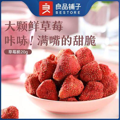 良品铺子草莓脆20g*2袋网红草莓干零食休闲小吃食品批发果干果脯