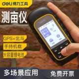 得力测亩仪高精度手持GPS北斗定位山坡收割机农田土地面积长测量