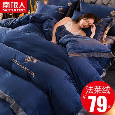 74074/南极人加厚珊瑚绒四件套冬季牛奶绒床单被套床上三件套双面法莱绒