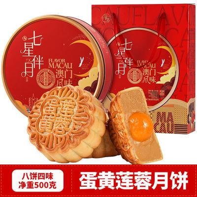 金尊蛋黄莲蓉月饼中秋广式水果豆沙月饼礼盒装批发团购500g多款式