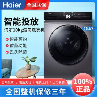 71812/海尔10公斤变频大容量家用全自动滚筒洗衣机智能投放EG100MAX5S
