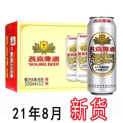 78962/最新2021年8月燕京啤酒特制菊花纯生特价500ml听装整件批发