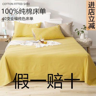 【特价】100%全棉40支单件床单单人双人学生宿舍纯色1.5米床1.8床