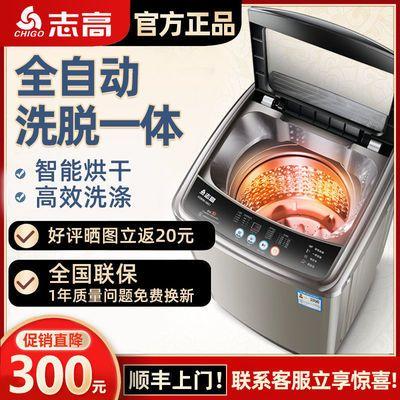 71423/志高全自动洗衣机家用租房小型迷你波轮洗衣机洗脱一体甩干大容量