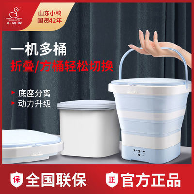 74270/小鸭牌迷你洗衣机小型分桶婴儿童内衣裤袜子神器便携式折叠家用