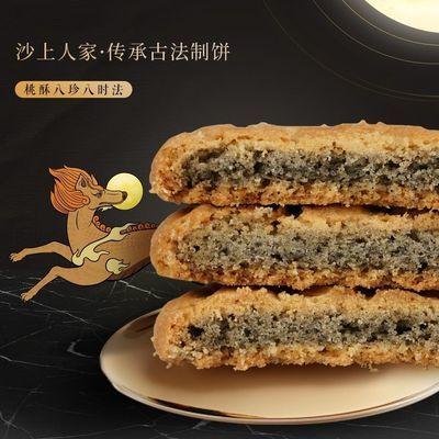 沙上人家夹心桃酥香酥饼正宗宫廷吃货零食休闲食品批发价整箱老式
