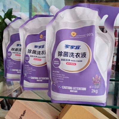 77160/家家宜除菌超净洗衣液多种规格持久留香整箱批发家用实惠装瓶袋装