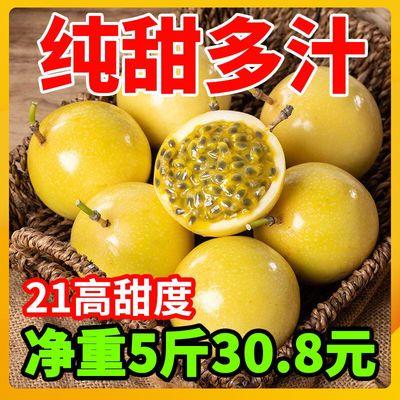 广西黄金百香果大果超甜当季黄色皮鸡蛋果孕妇新鲜水果1/5斤批发