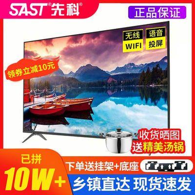 70359/正品SAST/先科电视机液晶28/32/46/50/55/60/65智能语音网络电视