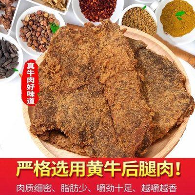 牛肉干蒙古正宗特产小包装手撕风干牛肉原味五香零食网红休闲包邮